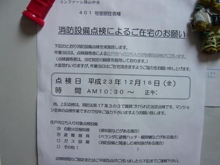 P1050717.JPG