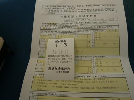 P1070206.JPG